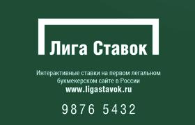 БК Лига Ставок