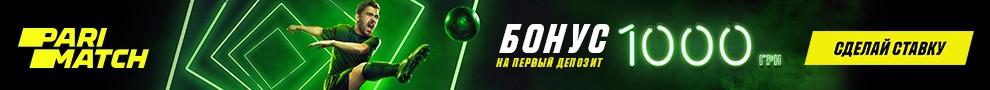 Приветственный бонус Parimatch 1000 рублей