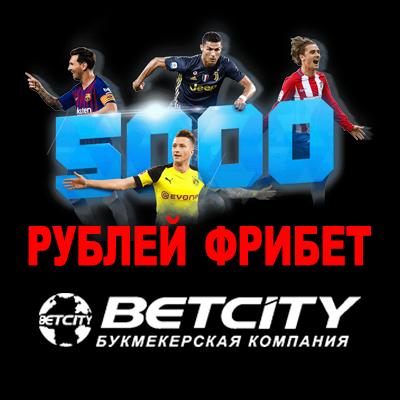 BETCITY 5000 freebet
