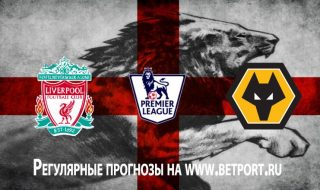 Ливерпуль против Вулверхэмптона