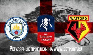 Манчестер Сити против Уотфорда