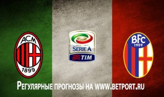 Милан против Болоньи