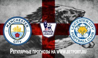 Манчестер Сити против Лестера