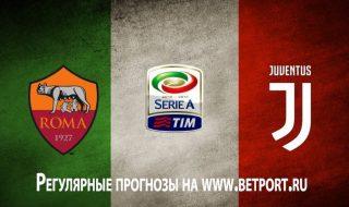 Рома против Ювентуса