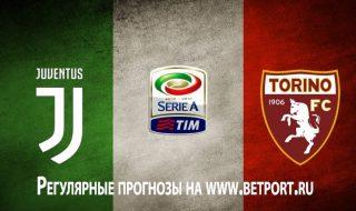 Ювентус против Торино